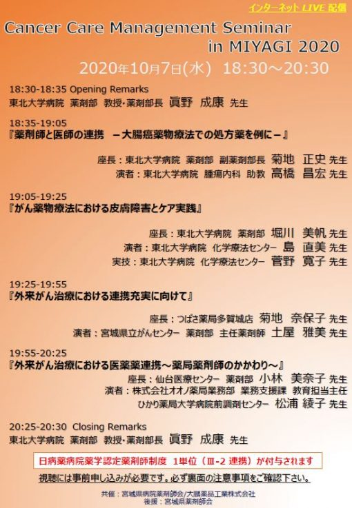 Cancer Care Management Seminar in MIYAGI 2020(WEB研修会)