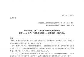 令和 2年度 第1回薬学教育特別委員会 研修会(事前参加登録制)