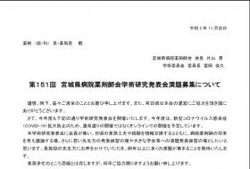 第151回宮城県病院薬剤師会学術研究発表会