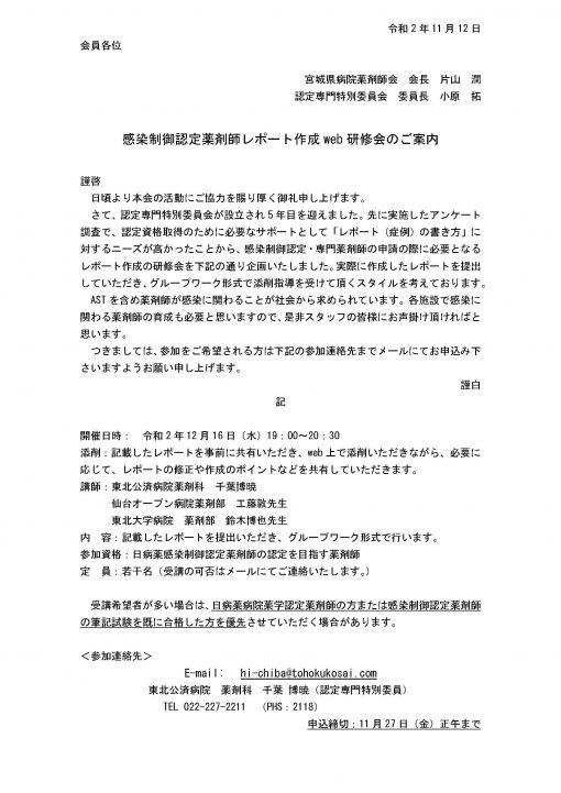 感染制御認定薬剤師レポート作成web研修会