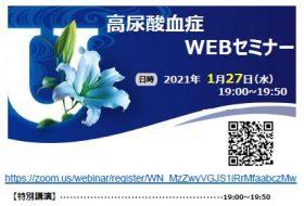高尿酸血症WEBセミナー
