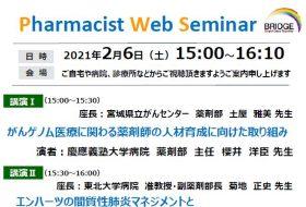 Pharmacist Web Seminar