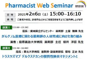 Pharmacist Web Seminar