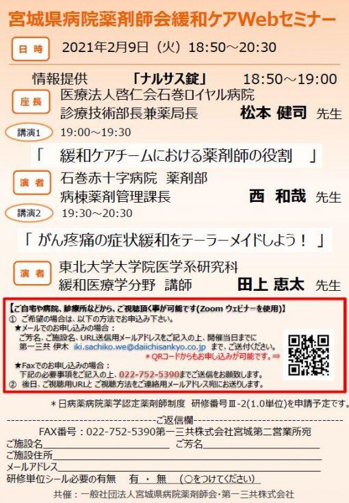 宮城県病院薬剤師会緩和ケアWebセミナー