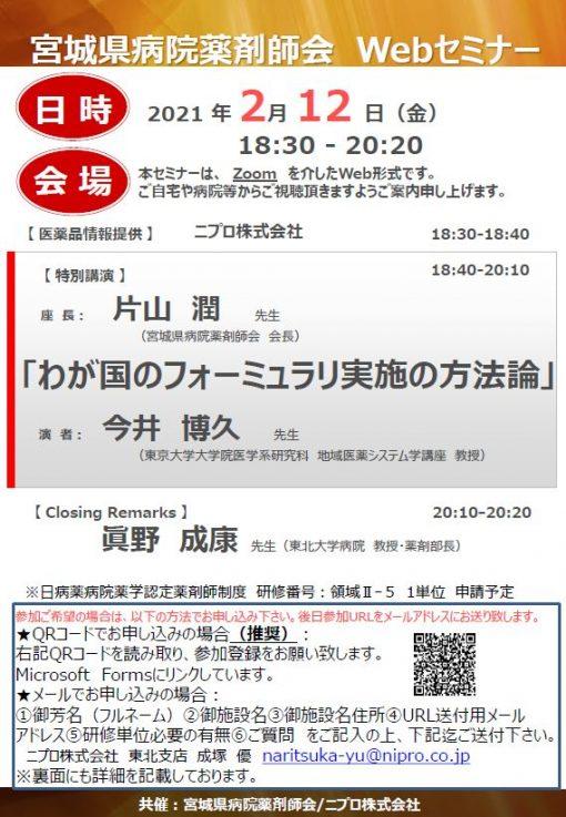 宮城県病院薬剤師会 Webセミナー