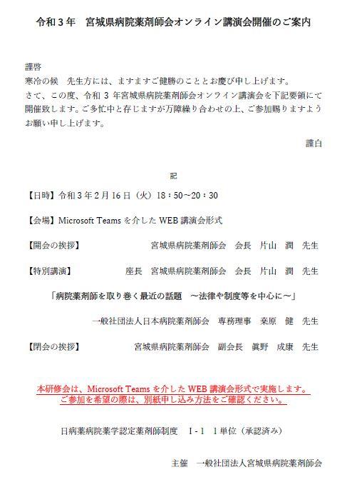 令和3年 宮城県病院薬剤師会オンライン講演会