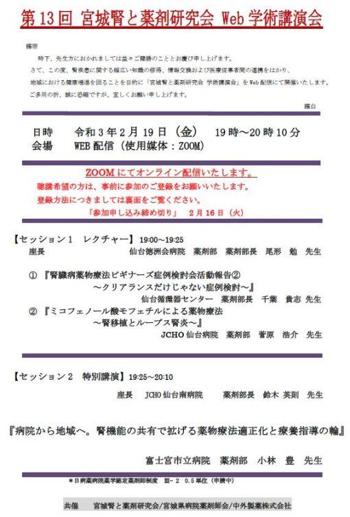 第13回宮城腎と薬剤研究会 Web学術講演会