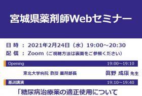 宮城県薬剤師Webセミナー