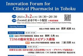 Innovation Forum for Clinical Pharmacist in Tohoku