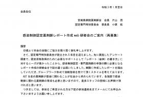 感染制御認定薬剤師レポート作成web研修会(再募集)