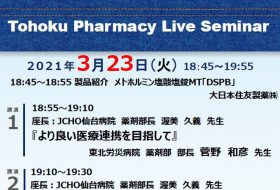 Tohoku Pharmacy Live Seminar
