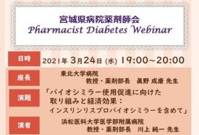 宮城県病院薬剤師会 Pharmacist Diabetes Webinar