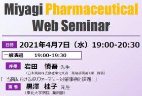 Miyagi Pharmaceutical Web Seminar