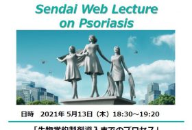 Sendai Web Lecture on Psoriasis