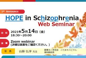 HOPE in Schizophrenia Web Seminar