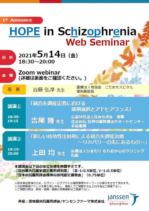 HOPE in Schizophrenia Web Seminar
