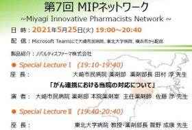 第7回MIPネットワーク(Miyagi Innovative Pharmacists Network)