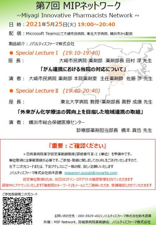 第7回MIPネットワーク(Miyagi Innovative Pharmacists Network)