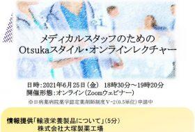 メディカルスタッフのためのOtsukaスタイル・オンラインレクチャー