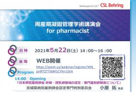 周産期凝固管理学術講演会 for pharmacist