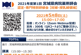 2021年度 第1回 宮城県病院薬剤師会 認定・専門特別研修会【妊婦・授乳婦領域】