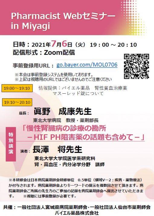 Pharmacist Webセミナーin Miyagi