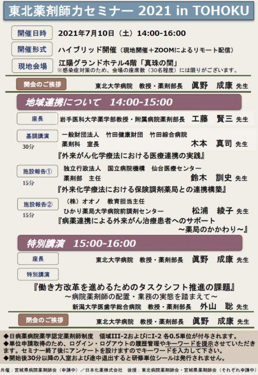 東北薬剤師力セミナー 2021 in TOHOKU