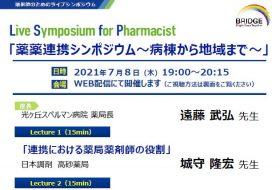Live Symposium for Pharmacist「薬薬連携シンポジウム~病棟から地域まで~」