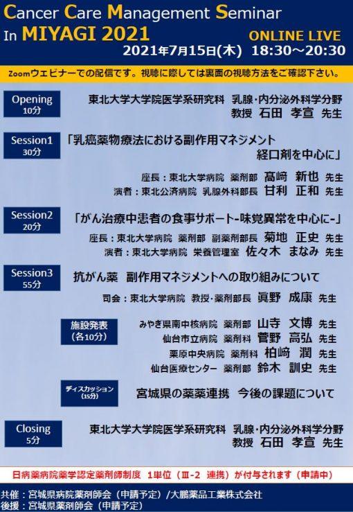 Cancer Care Management Seminar in MIYAGI 2021