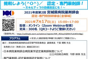 2021年度 第2回宮城県病院薬剤師会 認定・専門特別研修会【全領域】