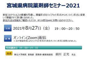 宮城県病院薬剤師セミナー2021