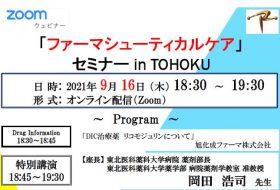 「ファーマシューティカルケア」セミナーin TOHOKU