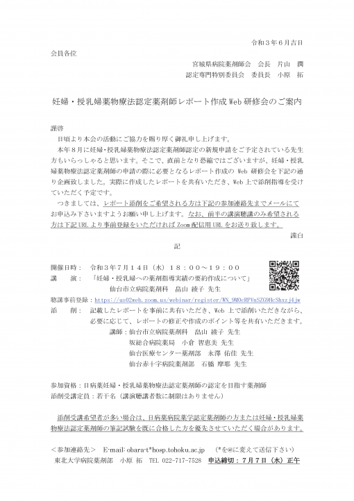 妊婦・授乳婦薬物療法認定薬剤師レポート作成Web研修会