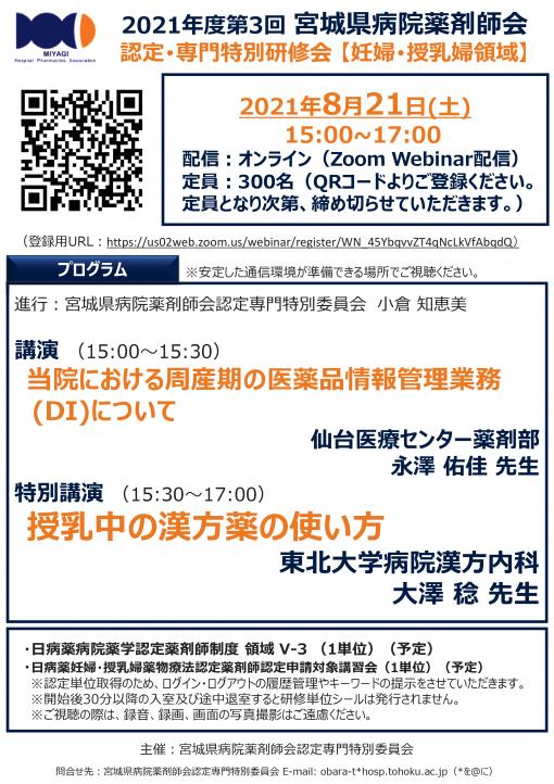 2021年度 第3回 宮城県病院薬剤師会 認定・専門特別研修会【妊婦・授乳婦領域】