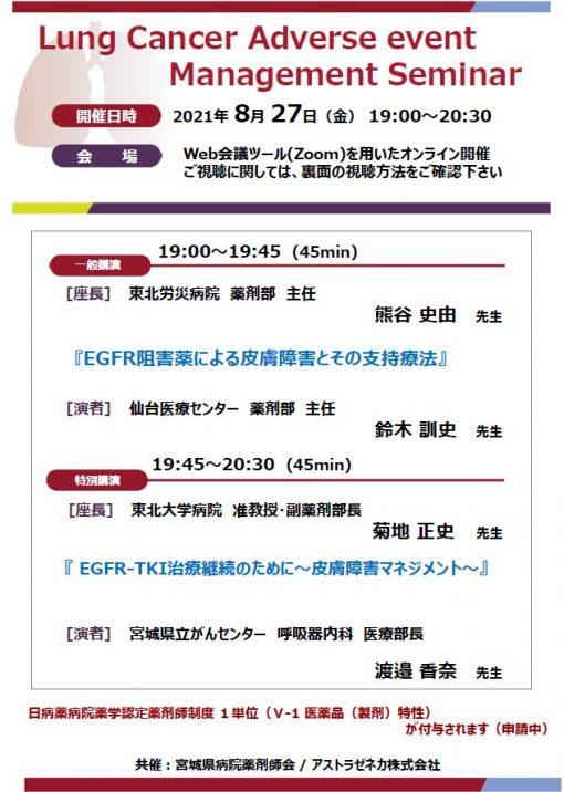 Lung Cancer Adverse event Management Seminar