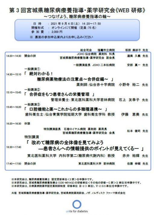 第3回宮城県糖尿病療養指導・薬学研究会