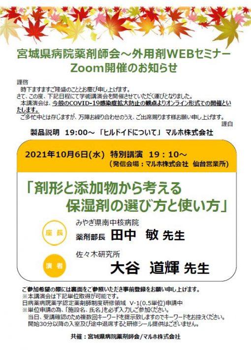 宮城県病院薬剤師会~外用剤WEBセミナー~