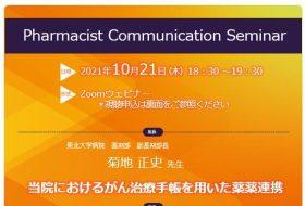 Pharmacist Communication Seminar