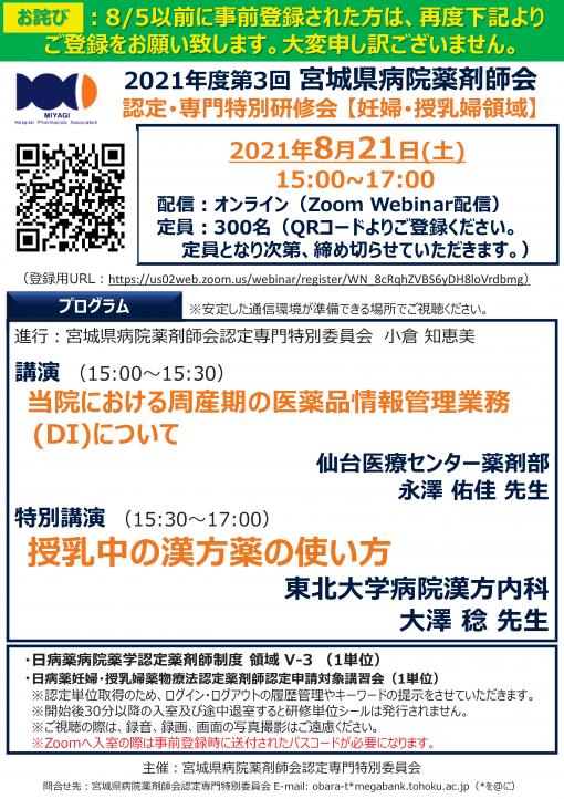 【修正版】2021年度 第3回 宮城県病院薬剤師会 認定・専門特別研修会[妊婦・授乳婦領域]