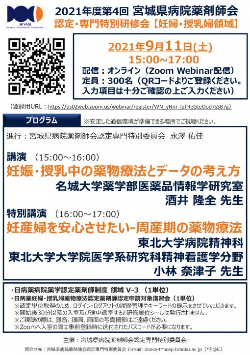 2021年度 第4回 宮城県病院薬剤師会 認定・専門特別研修会[妊婦・授乳婦領域]