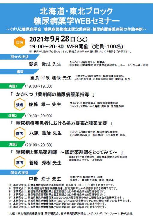 北海道・東北ブロック糖尿病薬学WEBセミナー