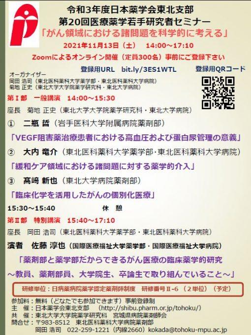 令和3年度日本薬学会東北支部 第20回医療薬学若手研究者セミナー