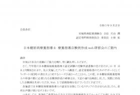 日本糖尿病療養指導士 療養指導自験例作成 web研修会のご案内
