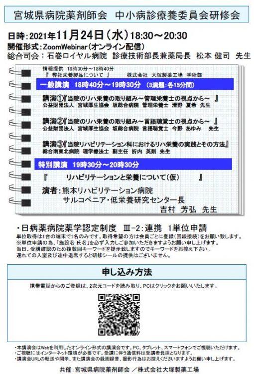 宮城県病院薬剤師会 中小病診療養委員会研修会