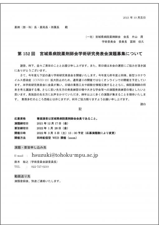 第152回 宮城県病院薬剤師会 学術研究発表会