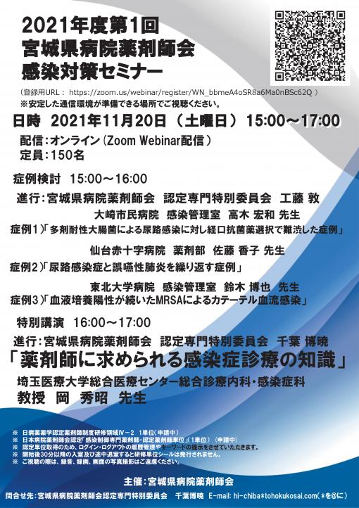 2021年度 第1回宮城県病院薬剤師会感染対策セミナー